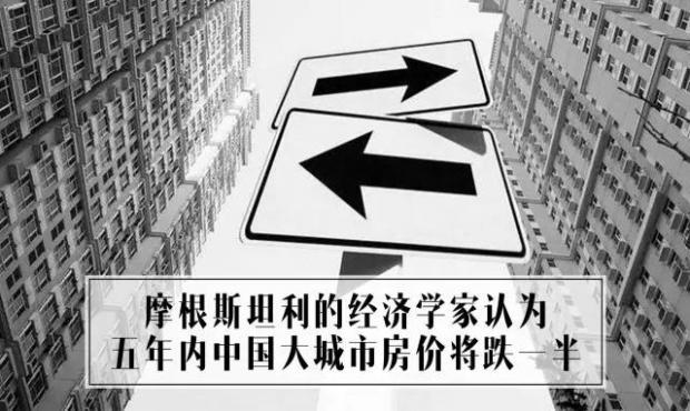 """对痴迷房产的中国人来说,""""灰犀牛""""比""""黑天鹅""""恐怖1万倍"""