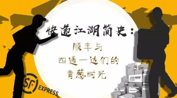 快递江湖简史:顺丰与四通一达们的青葱时光