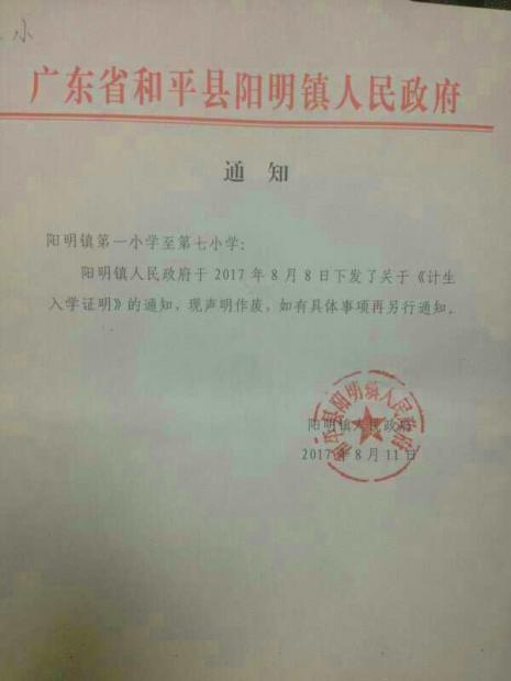 广东一镇政府废止计生与流动儿童入学捆绑的文件