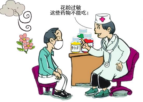 药师的故事 | 花粉过敏者可别吃这些药!