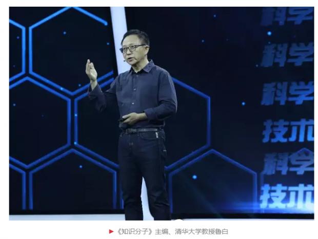 鲁白:希望未来中国不仅强调科技,更崇尚科学