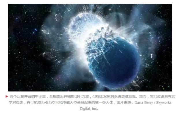 """""""极为可信的坊间传闻"""":双黑洞之后,LIGO剑指双中子星并合?"""