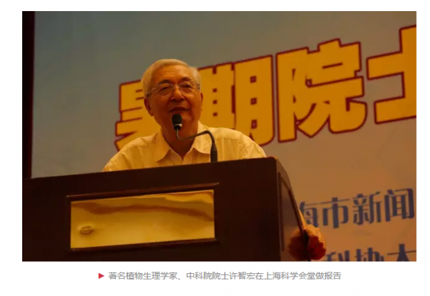 许智宏:中国作物转基因技术走在国际前沿,但产业化严重滞后