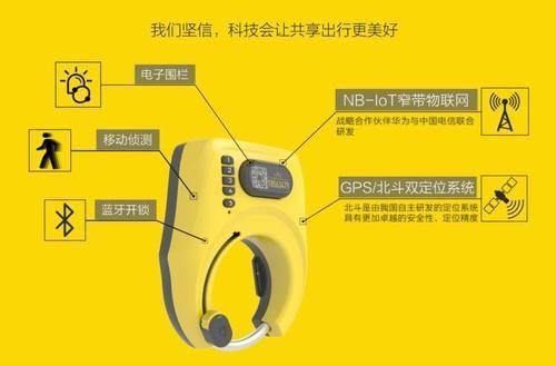 普及NB-IoT智能锁,这却给ofo小黄车带来了三大困境