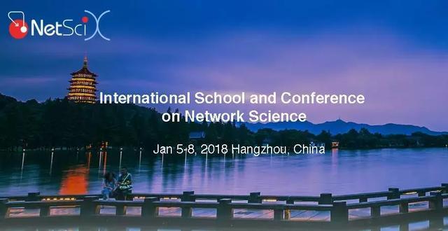 网络科学顶级国际大会NetSciX2018首次落户西子湖畔
