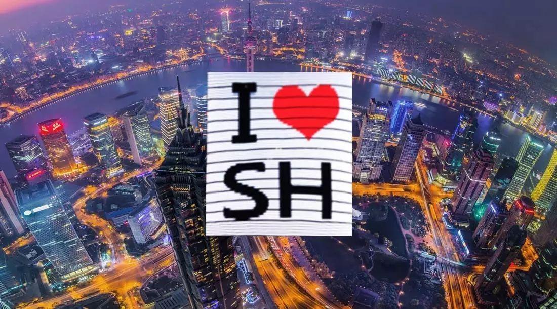 上海温度 | 全球金融界都震惊了:这些外国人把1.36万亿资产放在了魔都!