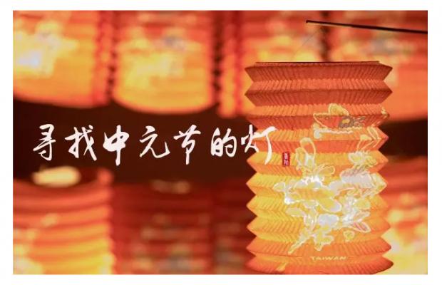诗酒趁年华 | 寻找中元节的灯