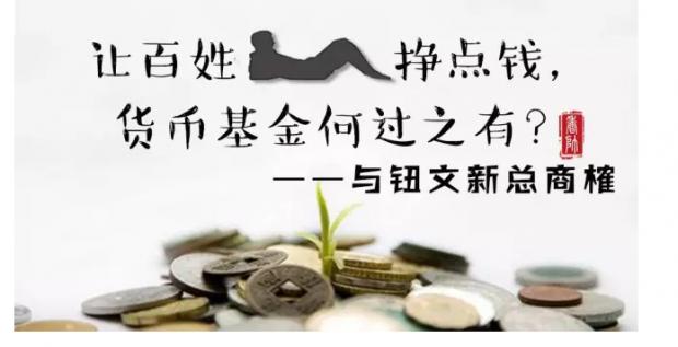 让百姓躺着赚点钱,货币基金何罪之有?——与钮文新总商榷