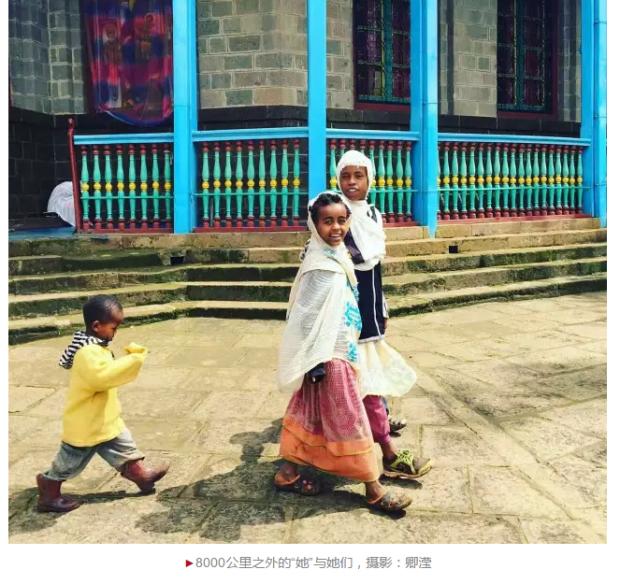 """8000公里之外:贫穷与发展、年轻与希望共存的""""她"""""""