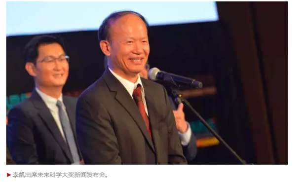 专访李凯:为什么很多中国人去了别的教育系统变成高端人才