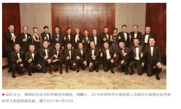 未来论坛秘书长武红:诺贝尔奖给我的启发