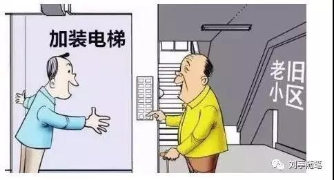 [原创]刘亭:新观察系列 | 多层住宅加装电梯之愚见