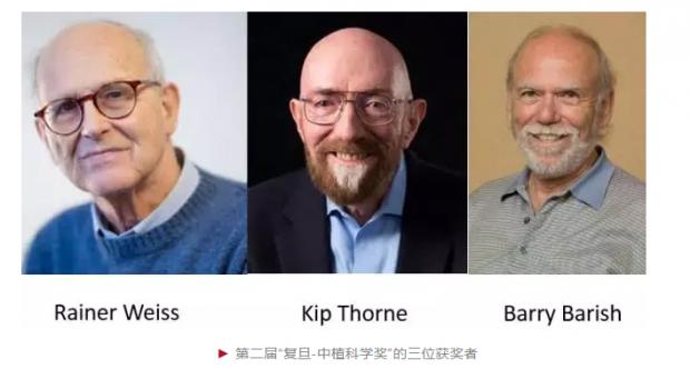 """三位引力波猎手,获第二届""""复旦-中植科学奖"""""""
