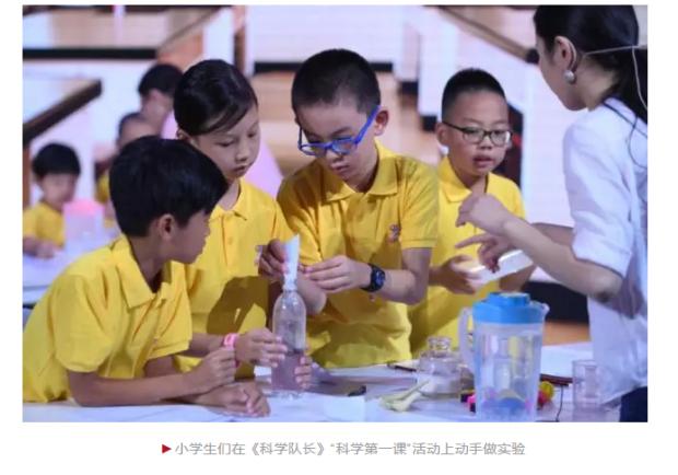 """《光明日报》:让中小学科学课上得更""""科学"""""""