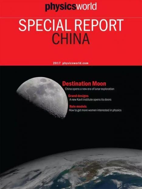 中国的挑战和变化 | Physics World 2017特别报道