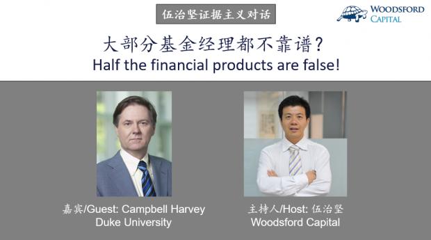 Campbell Harvey教授对于中国读者的答复