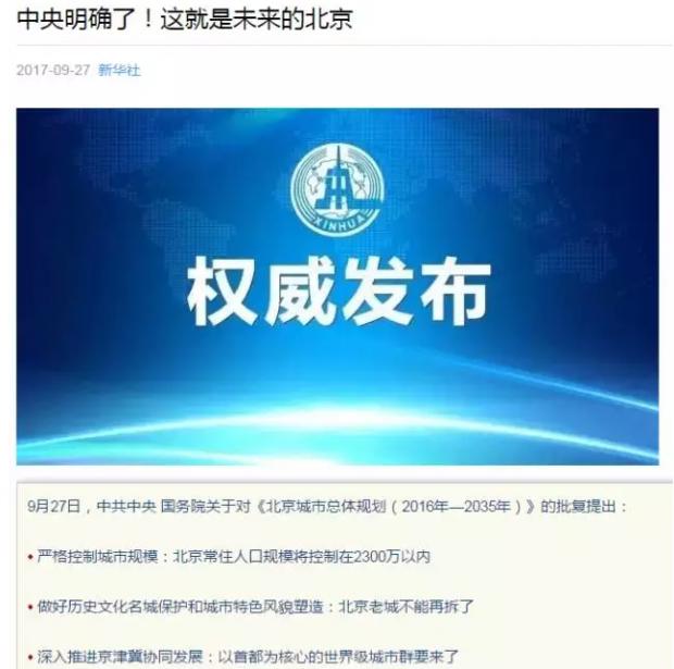 国务院批复2300万红线后,北京哪些区要加人?哪些区要减人?