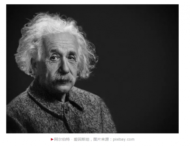 爱因斯坦的奇葩诺奖:晚得一年,不是最重要工作,还没参加颁奖典礼,这是为什么?|争议诺奖系列(2)