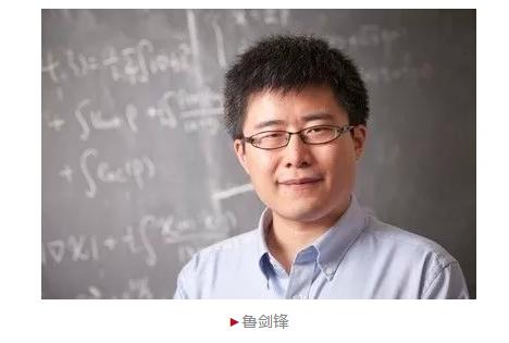 华人鲁剑锋获数学IMA奖
