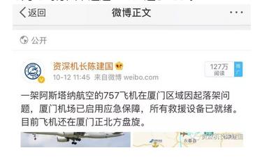 专业看点:飞机起落架故障时,飞行员怎么办?