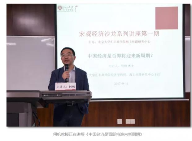 【微课堂】中国经济是否即将迎来新周期?