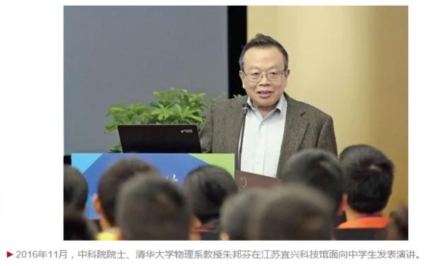 朱邦芬:浙江省高考学生选考物理人数大幅下降值得担忧