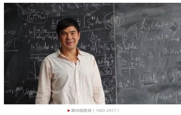 鄂维南:纪念帮助中国应用数学发展的蔡申瓯教授