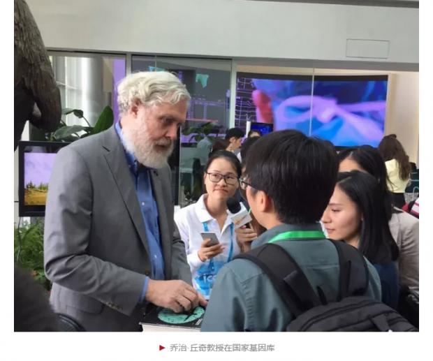 哈佛大学教授丘奇:中国生物产业将迅猛发展,但核心技术仍靠国外