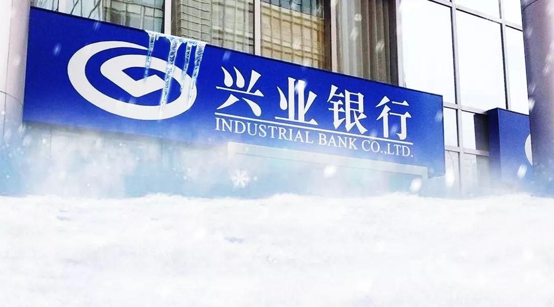 兴业银行同业危局:利息净收入暴跌,利润增长暗藏玄机?