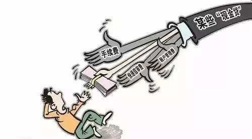 蔡凯龙: 现金贷监管如何避免