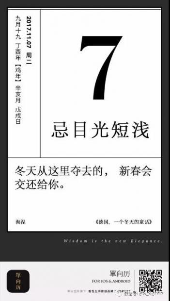 No.37_朝菌不知晦朔,蟪蛄不知春秋|立冬寄语民间金融