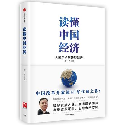 读懂中国经济的拐点和转型路径