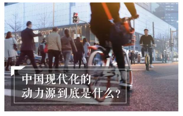 中国经济变革的四个动力