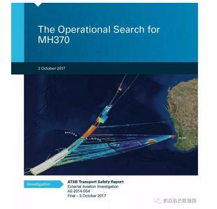 官方《马航MH370搜寻最终报告》说明了哪些问题?灭了哪些谣言?