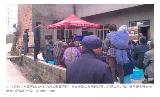 骗术下乡:中国农村灰色商业现象透视