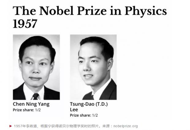 李政道杨振宁遭遇冷处理:60年前中国人第一次获诺奖