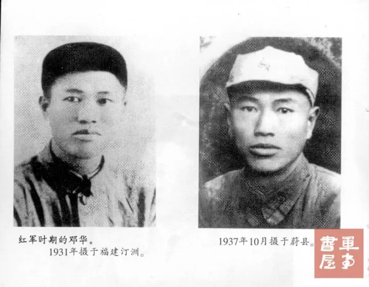 邓华上将:林彪为何三次站起来检讨 | 开国将军轶事