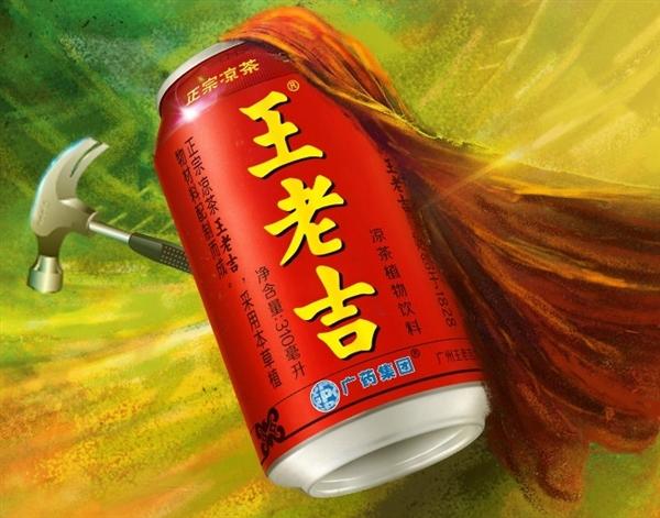 喝王老吉延寿10%,但为啥他却越来越卖不动?