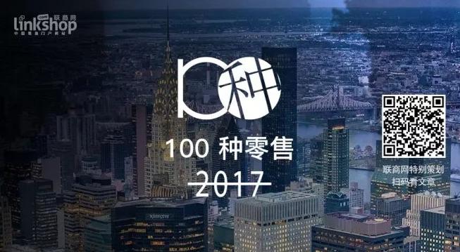 折叠2017中国零售