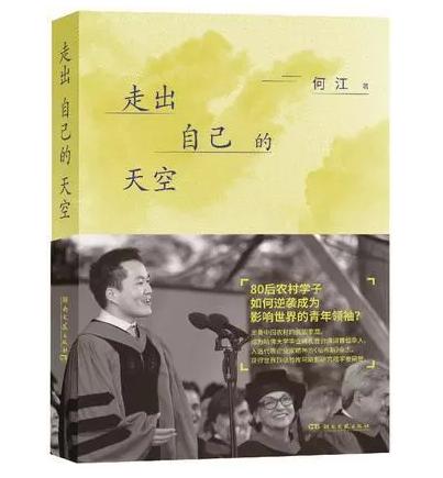 书写者何江:关于一本不存在之书的推荐和版本学研究