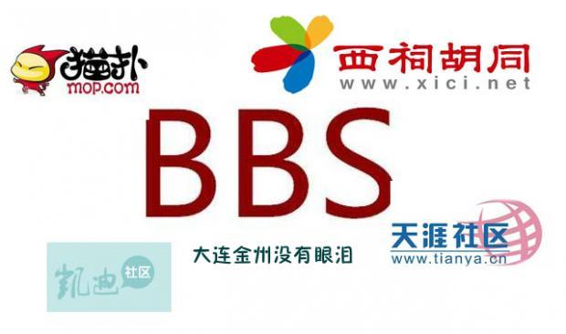 中华网论坛宣布即将关闭,其他网络论坛离关闭还远吗?