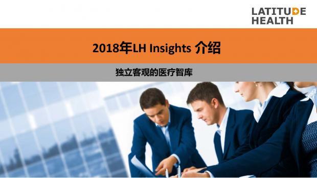 2018年LH智库介绍