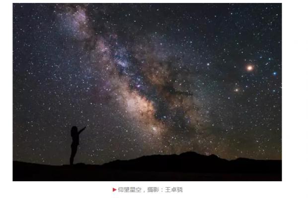 他们脚踏几千米高原,只为多仰望星空一眼