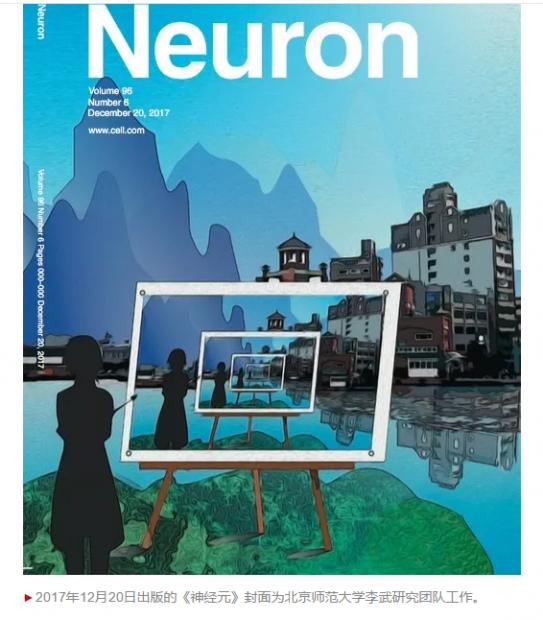 三篇中国原创研究同时登上《神经元》