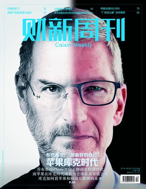 2017,哪些人上了《财新周刊》的封面