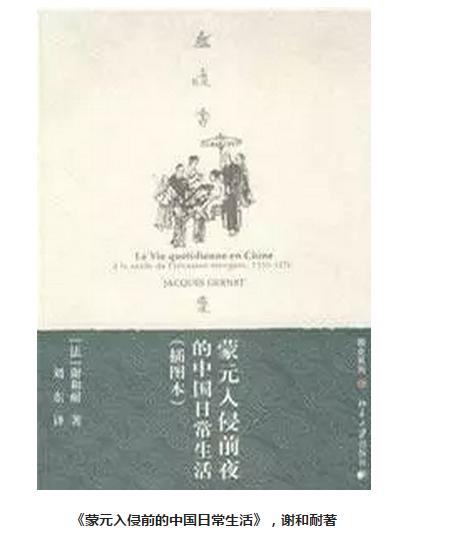 六本海外汉学历史名著,开启了我们看中国史的另类视角