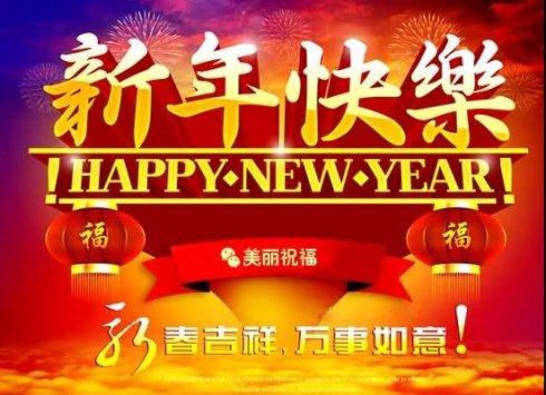 时寒冰:新年祝福!