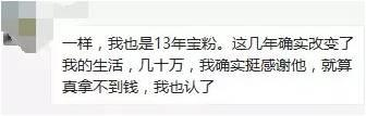 """潜伏钱宝网维权群五日,""""宝粉""""坚持""""信雷哥不报案""""在拷问谁?"""
