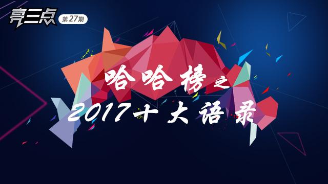 2017中国互联网十大语录