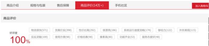 消费升级下,用一加速度跑一场「向上马拉松」 刘兴亮